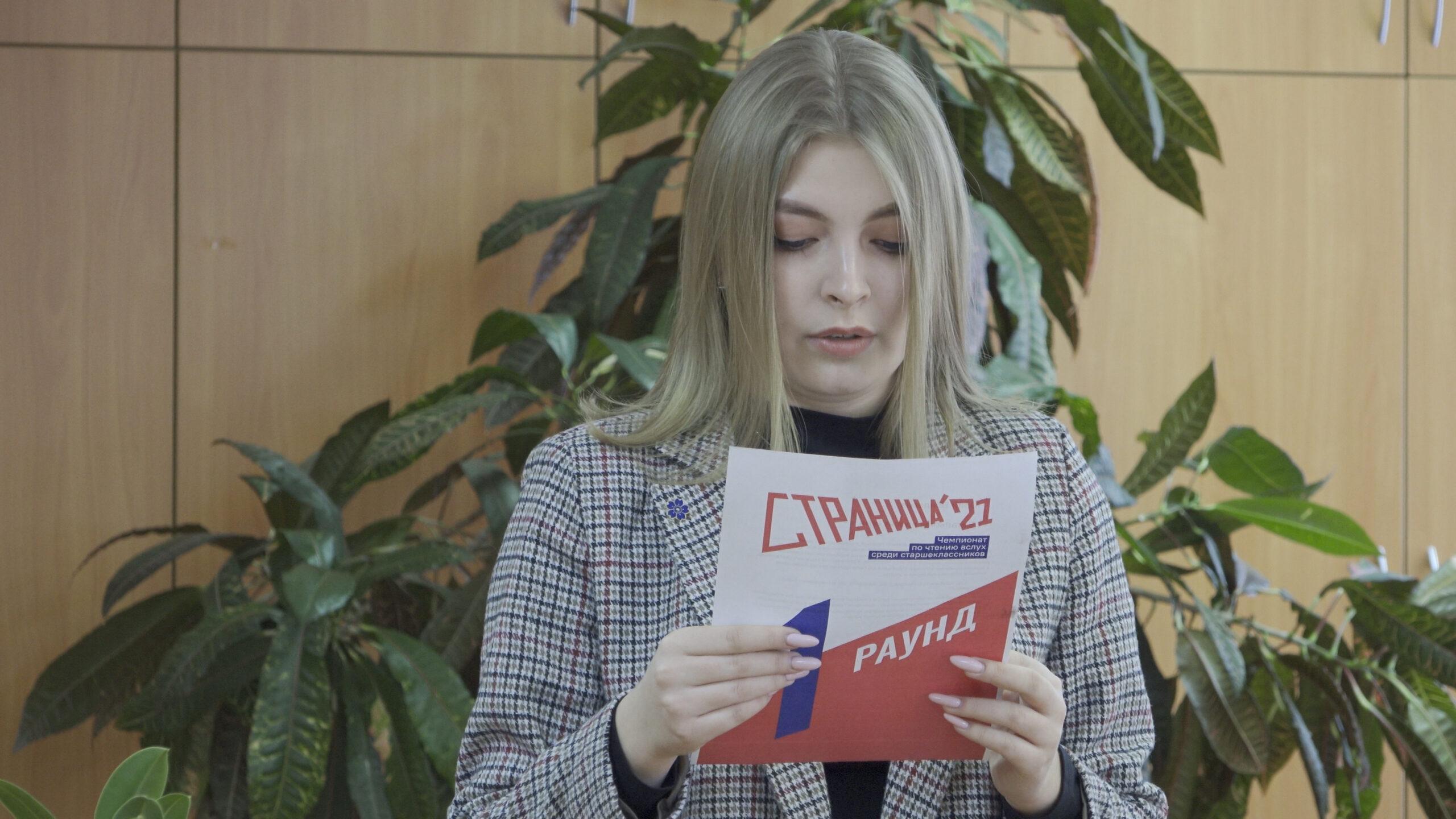 Чемпионат по чтению вслух среди старшеклассников «Страница'21» стартовал в Новосибирске
