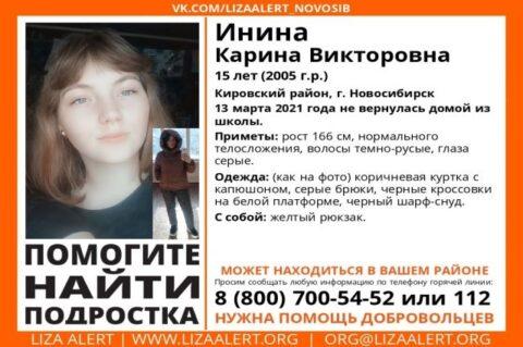 В Новосибирске пропала 15-летняя девочка