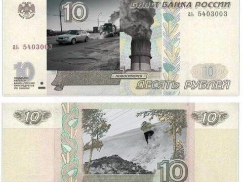 Анатолий Локоть предложил новосибирцам выбрать знаковое место для 10-рублёвой банкноты