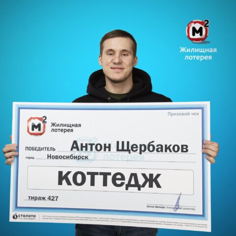 Выигрыш в лотерею житель Новосибирска отдал бабушке