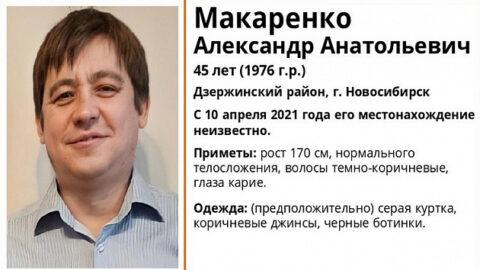 В Новосибирске ищут жителя Дзержинского района