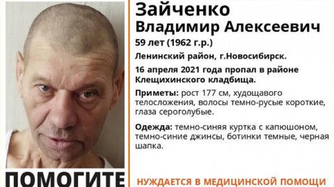 В Новосибирске ищут 59-летнего мужчину, который нуждается в медицинской помощи