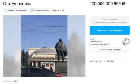 В центре Новосибирска продают памятник Ленину