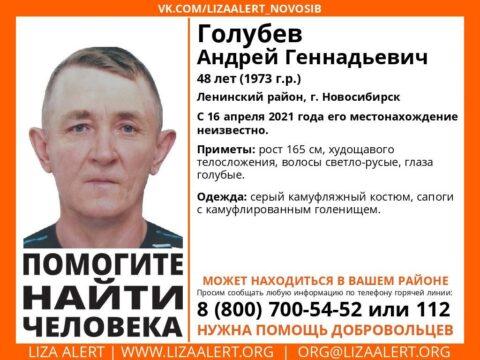 В Новосибирске ищут мужчину в камуфляже