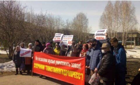 Сотрудники новосибирского «Тяжстанкогидропресса» провели пикет