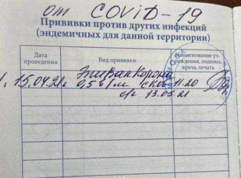 Губернатор Новосибирска Андрей Травников сделала прививку от коронавируса