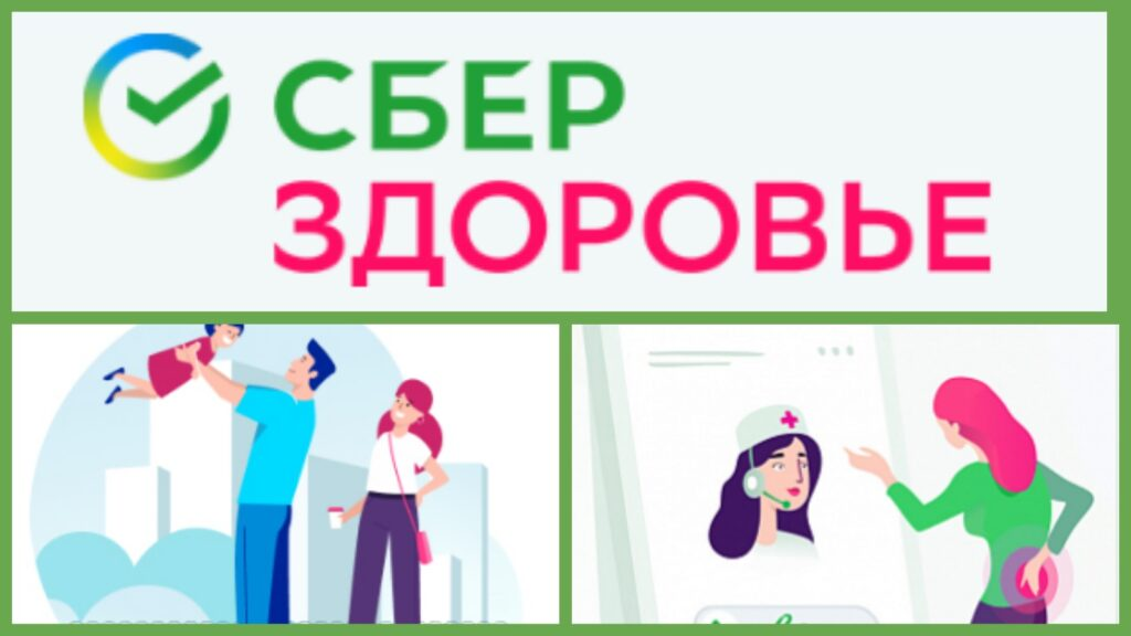 Сервис «Сберздоровье» теперь доступен жителям Новосибирска