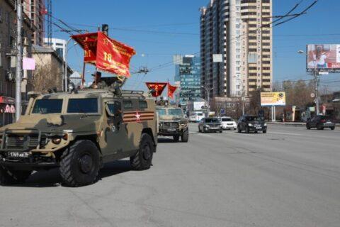 Автопробег со штандартами фронтов устроили военнослужащие Новосибирска