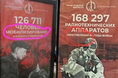 Праздничные плакаты с ошибками повесили в Новосибирске