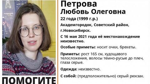 В новосибирском Академгородке пропала 22-летняя девушка