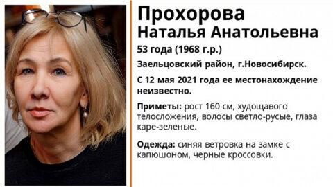 53-летняя женщина пропала в Новосибирске