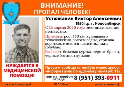 Дедушку, который нуждается в медицинской помощи, ищут в Новосибирске